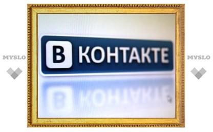 """""""ВКонтакте"""" закрыла свободную регистрацию"""