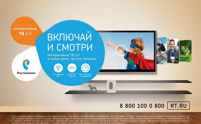 «Ростелекома» увеличил количество пакетов ТВ-каналов в ОТТ-приставке «Интерактивное ТВ 2.0»