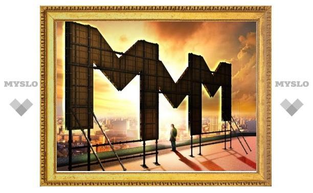 Прокуратура Тулы против проектов «МММ-2011» и «МММ-2012»