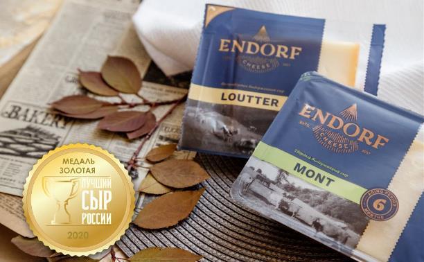 Тула – это не только столица пряников  и оружия, но и золотой сыр – Endorf
