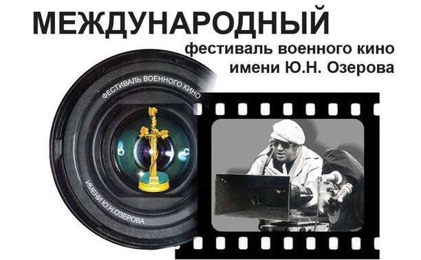 В Тульской области пройдет XIX Международный фестиваль военного кино им. Ю. Н. Озерова
