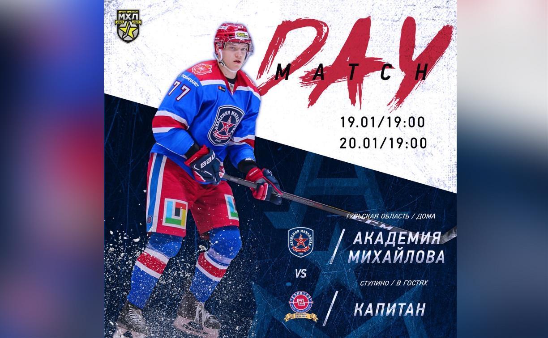 ХК «Академия Михайлова» проведет два домашних матча в Туле