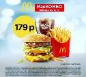 Собери свой МакКОМБО и обедай на 30% дешевле!