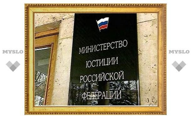 Управление Минюста по Тульской области переехало