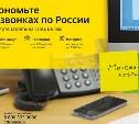 «Дом.ru Бизнес» предлагает экономить на звонках по России и за границу