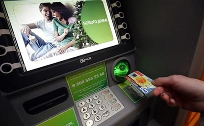 Сбербанк приостановит работу ряда онлайн-сервисов