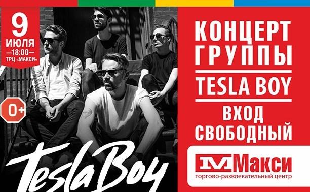 В «Макси» выступит группа Tesla Boy