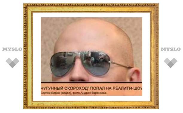 """""""Чугунные скороходы"""" в Туле попали на реалити-шоу"""