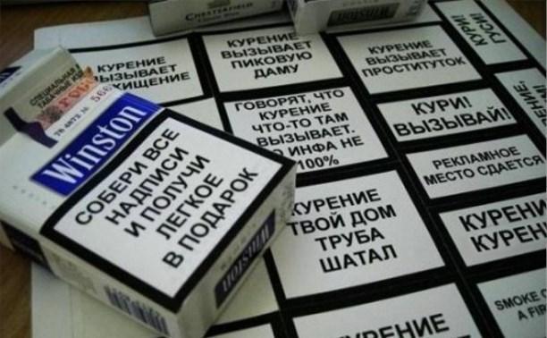 Страшные картинки на сигаретах предложили заменить позитивными надписями
