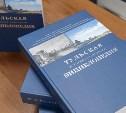 В городском кремле презентовали «Тульскую историко-культурную энциклопедию»