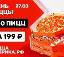 День пиццы от «ПиццаФабрики» в Туле