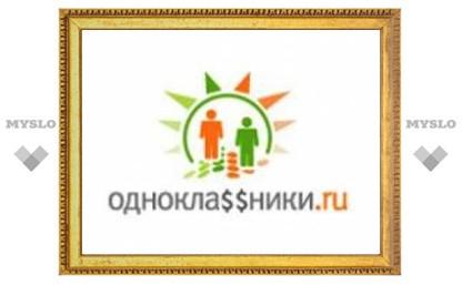 """Социальная сеть """"Одноклассники"""" стала платной"""