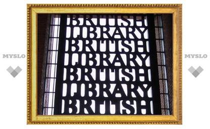 Британская библиотека открыла архив народной музыки