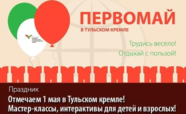 Тульский кремль приглашает на Первомай
