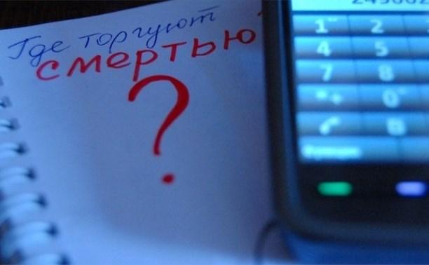 В Тульской области пройдет 2-ой этап Всероссийской антинаркотической акции