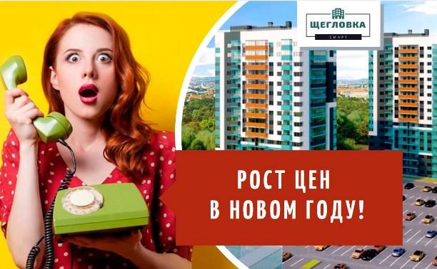 Рост цен на новые квартиры в Туле с 15 января!