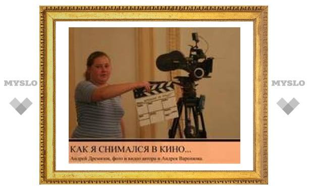 Как я снимался в кино в Туле