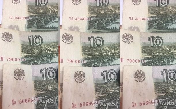 В Туле выставили на продажу три бумажные «десятки» за 5 млн рублей