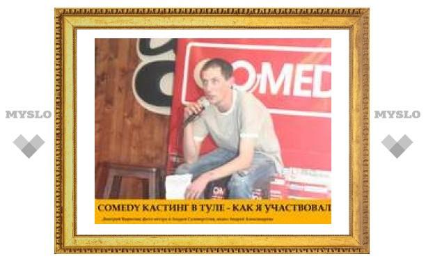 Как я участвовал в кастинге Comedy