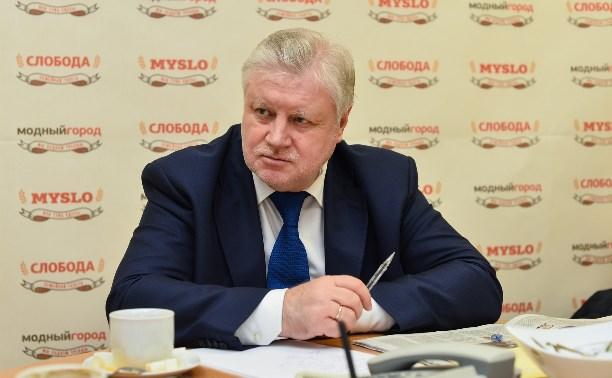 Сергей Миронов предложил тулякам подписать обращение к правительству «Делай или уходи!»