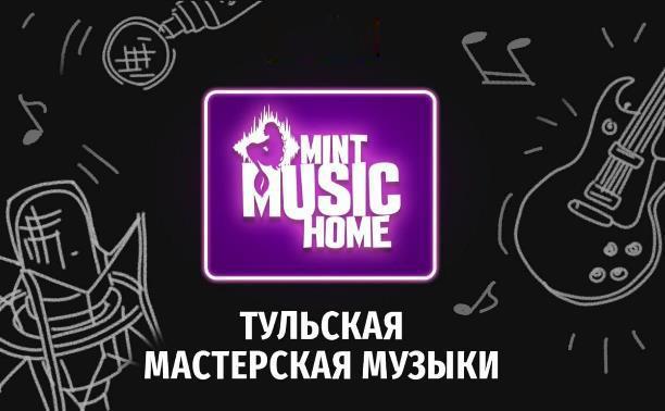 Дикая Мята Z: проект «Тульская Мастерская Музыки» переехал в самое сердце Москвы