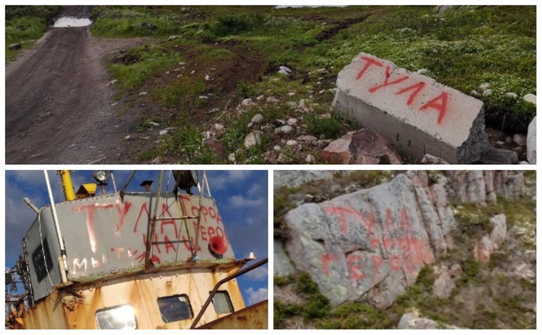 В селе Териберка нашли еще одно «творчество» тульских вандалов