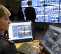 За безопасностью в регионе проследит центр оперативного управления