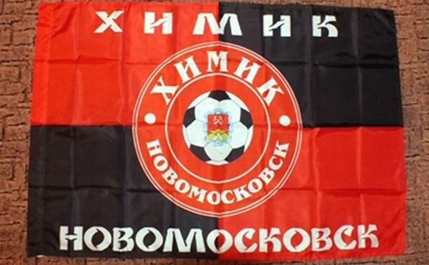 Новомосковский «Химик» одержал пятую победу подряд