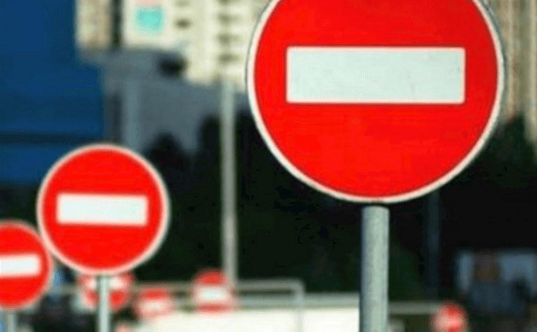 8, 9 и 10 сентября в Туле ограничат движение транспорта