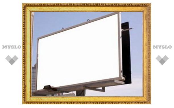 Тульские полицейские будут проверять законность размещения рекламы на улицах города