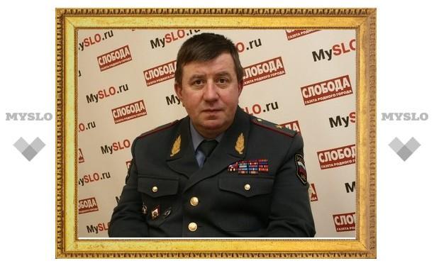 Главный милиционер области призвал туляков к бдительности