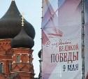 В Туле завершается подготовка ко Дню Победы