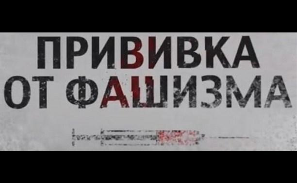Фильм «Прививка от фашизма» покажут в детских лагерях