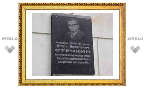 В Туле увековечили память Игоря Стечкина
