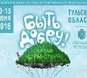 В Дубенском районе состоится волонтерский творческий фестиваль «Быть добру»