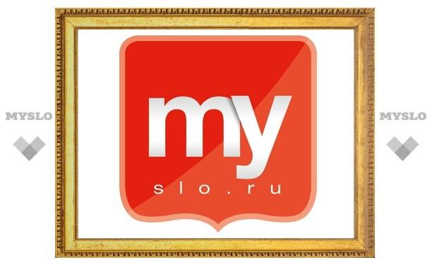 MySLO.ru празднует день рождения!