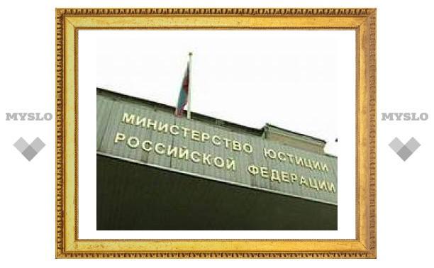Минюст отделил Церковь от некоммерческих организаций
