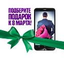 «МегаФон» предлагает полезные подарки к 8 марта