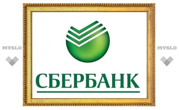 Среднерусский банк Сбербанка России подвел итоги работы за 9 месяцев 2012 года