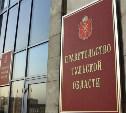 Минфин Тульской области проверил расходы министерства ЖКХ