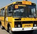 В России детские автобусы оборудуют проблесковыми маячками