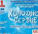 Впервые в «Макси – московское театральное шоу для детей