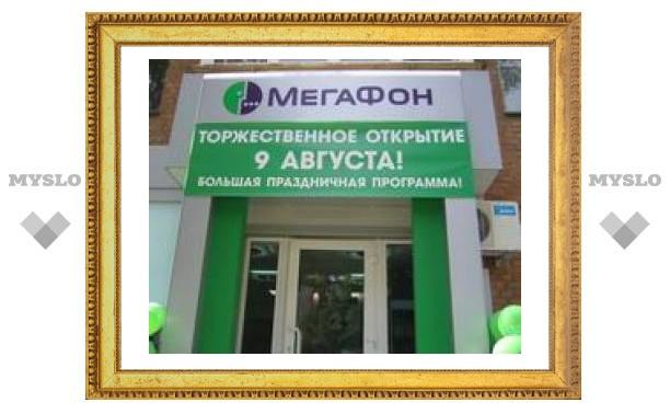 Открытие фирменного салона МегаФона в Щекине