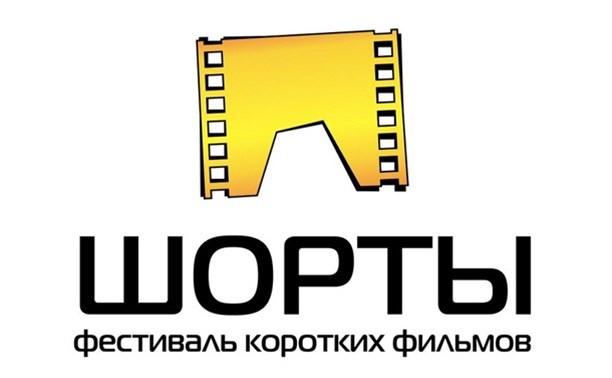 Начался приём заявок для участия в кинофестивале «Шорты»