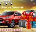 «Автокласс-Лаура» объявляет грандиозную распродажу Hyundai ix35