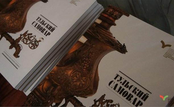 В Туле презентовали каталог «Тульский самовар»