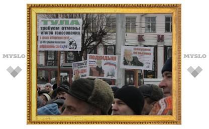 На митинге «несогласных» в Туле требовали отставки Чурова и перевыборов