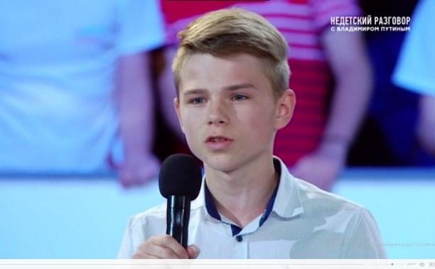 Тульский школьник задал Владимиру Путину вопрос об утилизации отходов
