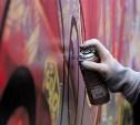 На ул. Макаренко появится граффити-абстракция