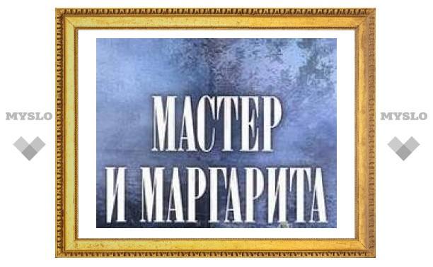 """В филармонии покажут """"Мастера и Маргариту"""""""